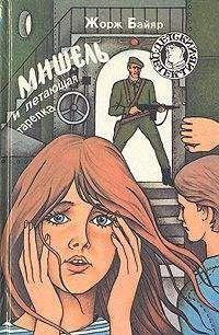Жорж Байяр - Мишель и летающая тарелка