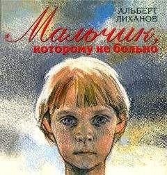 Альберт Лиханов - Мальчик, которому не больно