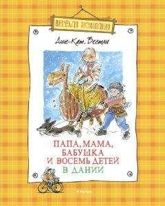 Анне Вестли - Папа, мама, бабушка и восемь детей в Дании (сборник)