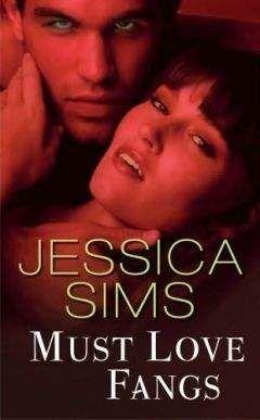 Джессика Симс - Ты обязательно полюбишь клыки