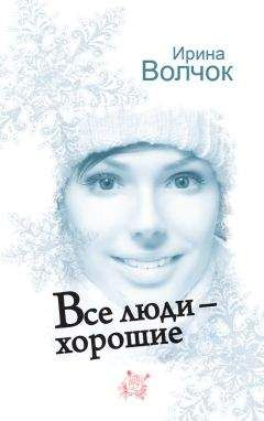 Ирина Волчок - Все люди – хорошие