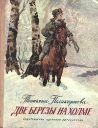 Татьяна Поликарпова - Две березы на холме