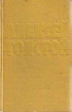 Алексей Толстой - Как ни в чем не бывал о