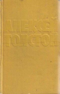 Алексей Толстой - Рассказ о капитане Гаттерасе, о Мите Стрельникове, о хулигане Ваське Табуреткине и злом коте Хаме