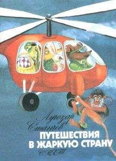 Лучезар Станчев - Путешествие в Жаркую страну