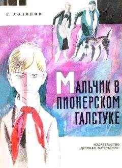 Георгий Холопов - Мальчик в пионерском галстуке