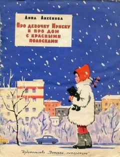 Анна Аксёнова - Про девочку Ириску и про дом с красными полосками