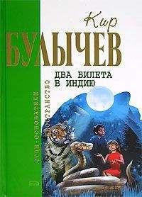 Кир Булычев - Убежище