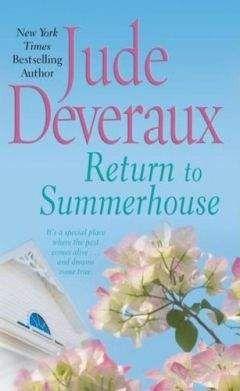 Джуд Деверо - Возвращение в летний домик