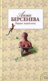 Анна Берсенева - Портрет второй жены