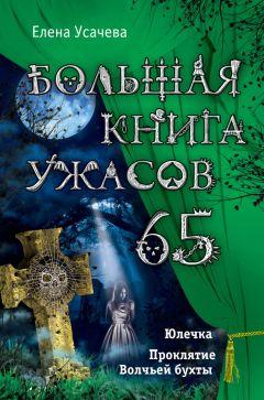 Елена Усачева - Большая книга ужасов – 65 (сборник)