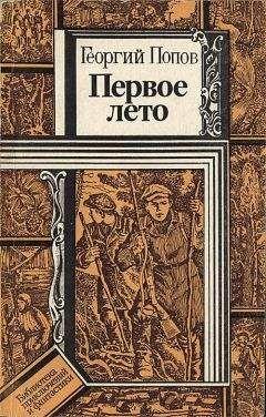 Георгий Попов - Первое лето