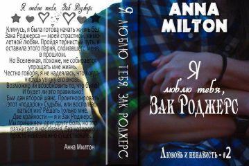 Анна Милтон - Я люблю тебя, Зак Роджерс!