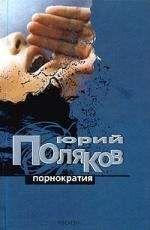 Юрий Поляков - Порнократия. Сборник статей