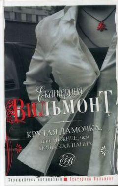 Екатерина Вильмонт - Крутая дамочка или Нежнее чем польская панна
