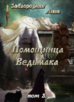 Анна Завгородняя - Помощница Ведьмака. Навь. Том 3