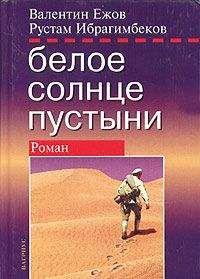 Валентин Ежов - Белое солнце пустыни. Полная версия