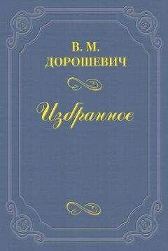 Влас Дорошевич - «Не было ни гроша, да вдруг алтын»