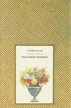 Евдокия Ростопчина - Палаццо Форли