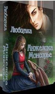 Настя Любимка - Анжелика Монсорье (СИ)