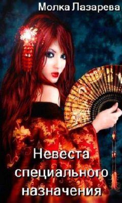 Молка Лазарева - Невеста специального назначения