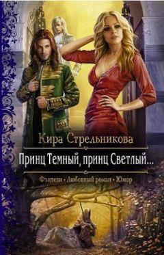 Кира Стрельникова - Принц Тёмный, принц Светлый…