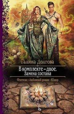 Галина Долгова - В комплекте — двое. Замена состава