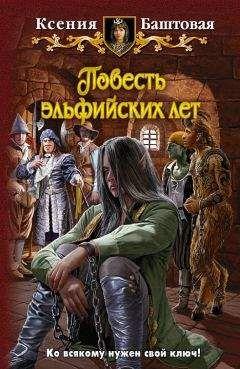 Ксения Баштовая - Повесть эльфийских лет