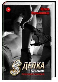 Юлия Кузьминых - Сделка. Роковая ошибка (Часть 1)
