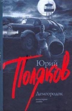 Юрий ПОЛЯКОВ - ДЕМГОРОДОК