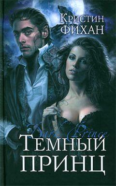 Кристин Фихан - Темный принц