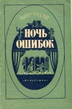 Оливер Голдсмит - Ночь ошибок