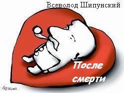 Всеволод Шипунский - После смерти (СИ)