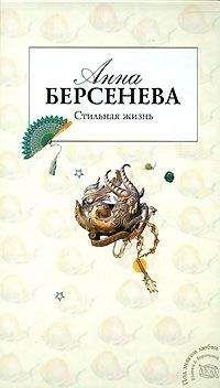 Анна Берсенева - Стильная жизнь