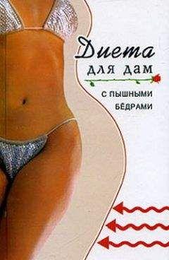 Варвара Минаева - Диета для дам с пышными бедрами
