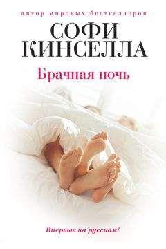 Софи Кинселла - Брачная ночь