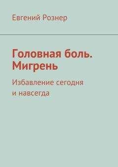 Евгений Рознер - Головная боль. Мигрень