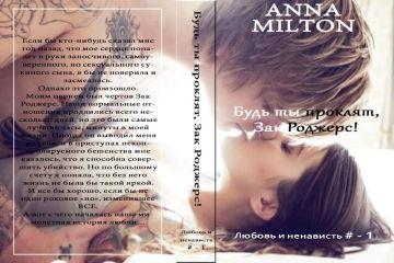 Анна Милтон - Будь ты проклят, Зак Роджерс!