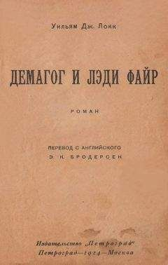 Уильям Локк - Демагог и лэди Файр