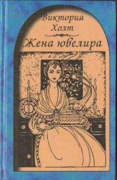 Виктория Холт - Жена ювелира