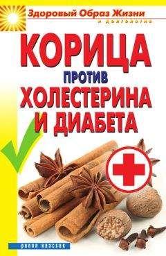 Вера Куликова - Корица против холестерина и диабета