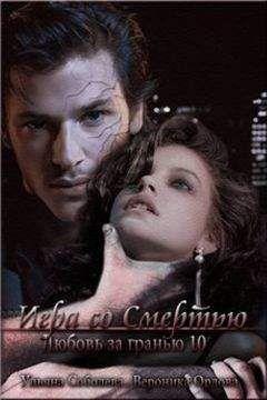 Ульяна Соболева - Игра со смертью
