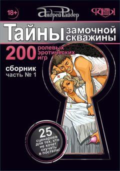 Андрей Райдер - Тайны замочной скважины. Часть № 1. 25 сценариев для тех, кто не хочет скучать в постели
