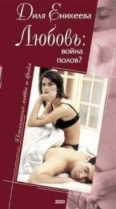 Диля Еникеева - Любовь: война полов?