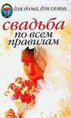 Наталья Шиндина - Свадьба по всем правилам