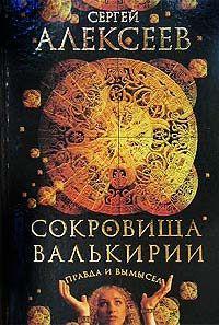 Сергей Алексеев - Сокровища Валькирии. Правда и вымысел