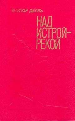 Виктор Делль - Базальт идёт на Запад