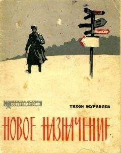 Тихон Журавлев - Новое назначение