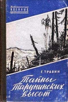 Георгий Травин - Тайны Тарунинских высот