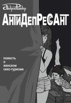 Андрей Райдер - Антидепрессант